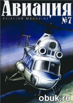 Журнал Авиация №3(7) 2000