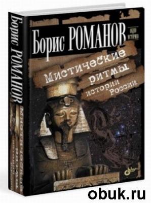 Книга Мистические ритмы истории России