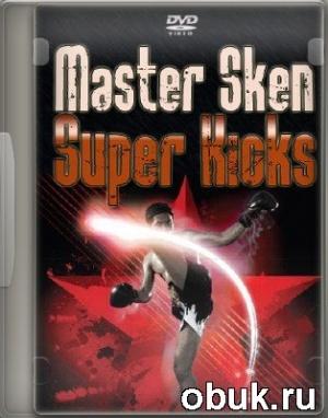Книга Муай Тай - Супер удары / Master Sken - Super Kicks (2011) DVDRip