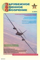 Журнал Зарубежное военное обозрение №2 2004
