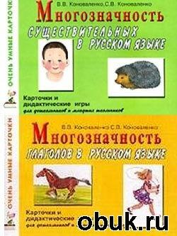 Журнал Многозначность существительных в русском языке. Многозначность глаголов в русском языке