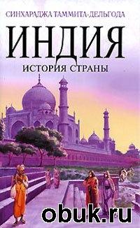 Индия. История страны