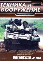 Журнал Техника и вооружение вчера сегодня завтра №4 2002