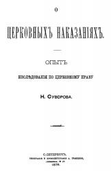 Книга О церковныхъ наказанiяхъ