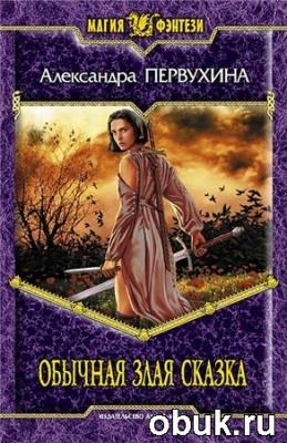 Книга Александра Первухина - Обычная злая сказка