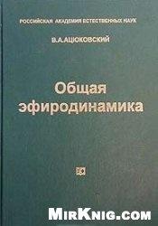 Книга Общая эфиродинамика