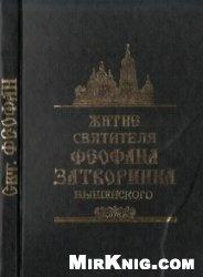 Книга Преосвященный Феофан Затворник Вышенский
