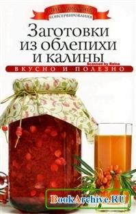Книга Заготовки из облепихи и калины.