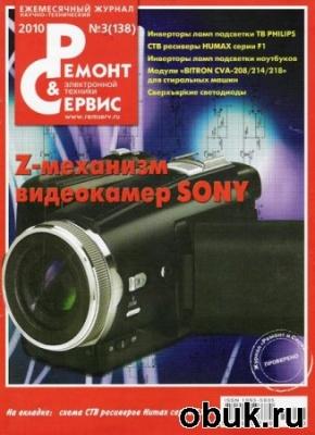 Ремонт & Сервис №3 (март 2010)