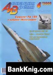 Журнал Авиация и время № 4 2009 pdf 47Мб