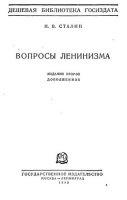 Книга Сталин И.В. Вопросы ленинизма djvu 12,4Мб