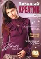 Журнал Вязаный креатив № 12 2011 jpg 17,4Мб