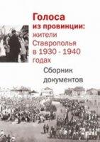 Голоса из провинции: жители Ставрополья в 1930-1940 годах pdf 7,16Мб