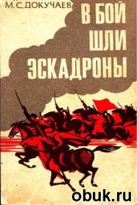 Книга В бой шли эскадроны