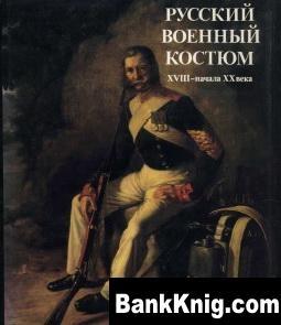 Книга Русский военный костюм XVIII - начала XX века.