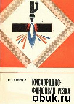 Книга Кислородно-флюсовая резка