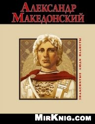 Книга Александр Македонский