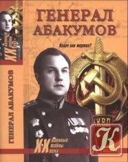 Книга Генерал Абакумов. Палач или жертва?