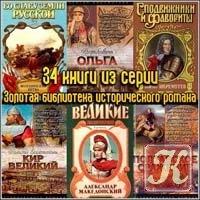 Книга Золотая библиотека исторического романа /34 книги
