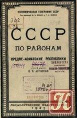 Книга СССР по районам. Средне-азиатские республики
