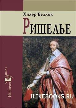 Книга Хилэр Бэллок - Ришелье