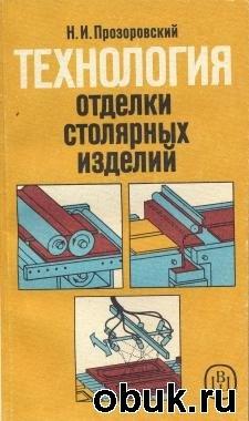 Книга Технология отделки столярных изделий