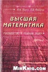 Высшая математика. Руководство к решению задач. Часть 2.