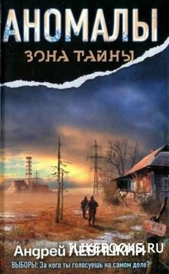 Книга Левицкий Андрей - Аномалы. Тайная книга