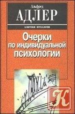 Книга Очерки по индивидуальной психологии