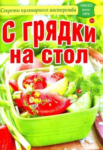 Книга Газета: Секреты кулинарного мастерства №6 (42). С грядки на стол (июнь 2014)