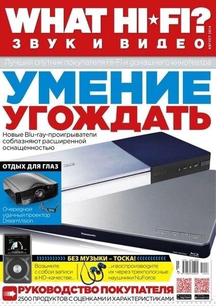 Книга Журнал: What Hi-Fi? Звук и видео №8 (август 2014)