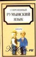 Книга Современный румынский язык