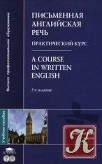 Книга Письменная английская речь. A Course in Written English