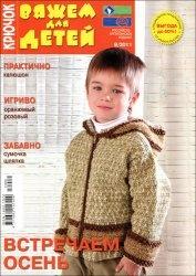 Журнал Вяжем для детей. Крючок № 9 2011