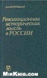 Книга Революционная историческая мысль в России