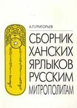 Книга Сборник ханских ярлыков русским митрополитам. Источниковедческий анализ золотоордынских документов