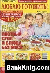 Журнал Люблю готовить! Спецвыпуск №2 2010