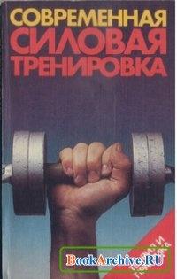 Современная силовая тренировка. Теория и практика.