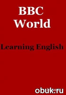 Аудиокнига BBC Learning English