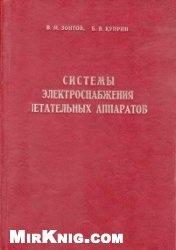 Книга Системы электроснабжения летательных аппаратов
