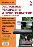 Книга DVD/VCR/HDD рекордеры и проигрыватели. Устройство и ремонт