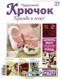 Журнал Чудесный крючок. Красиво и легко! № 27 2011.