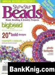 Журнал Bead Step by step №7-8  2006