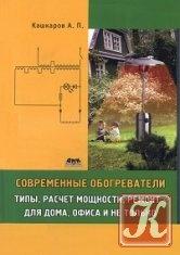 Книга Современные обогреватели: типы, расчет мощности, ремонт -для дома, офиса и не только
