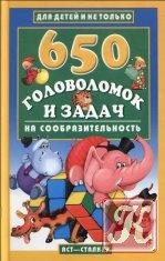 Книга 650 головоломок и задач на сообразительность