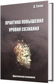 Книга Аудиокнига Практика повышения уровня сознания