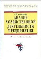 нализ хозяйственной деятельности предприятия. 5-е издание