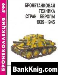 Журнал Бронеколлекция № 1999-05 (026). Бронетанковая техника стран Европы 1939-1945