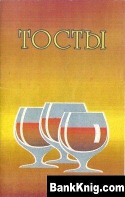 Книга Тосты