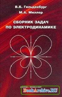 Книга Сборник задач по электродинамике. Учебное пособие для вузов (2-е издание).
